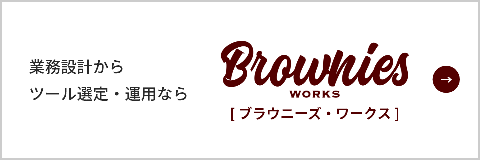 ブラウニーズ・ワークスのサイトへのリンク