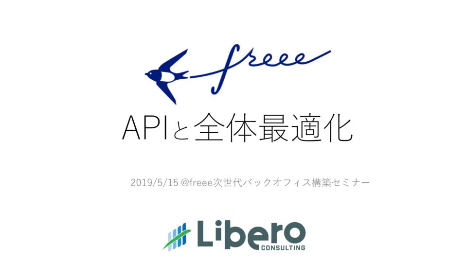 APIと全体最適化