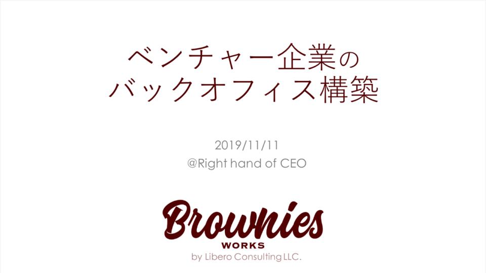 Right hand of CEOに登壇しました