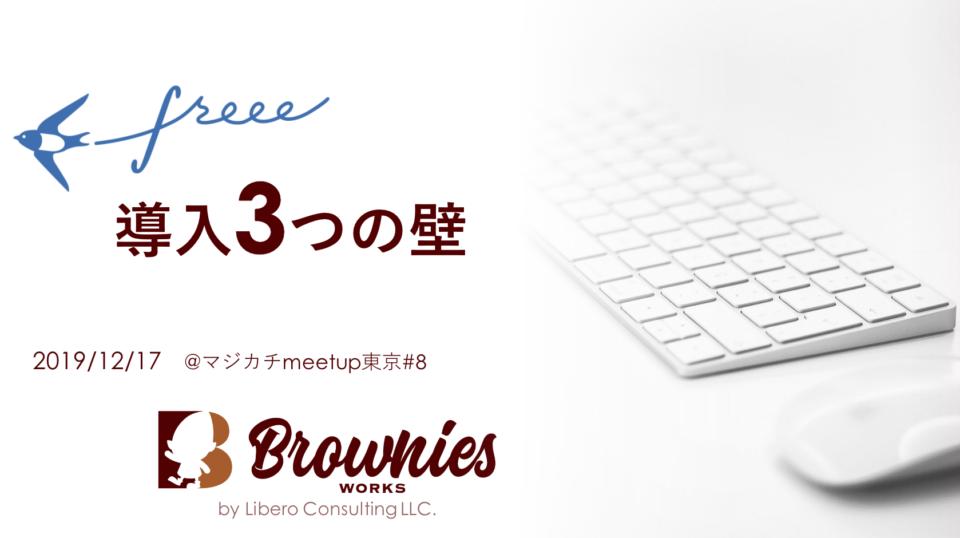 マジカチmeetup東京#8に登壇しました。