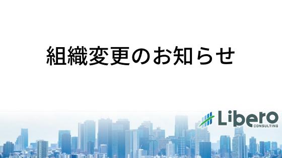 合同会社から株式会社へ組織変更を行いました。
