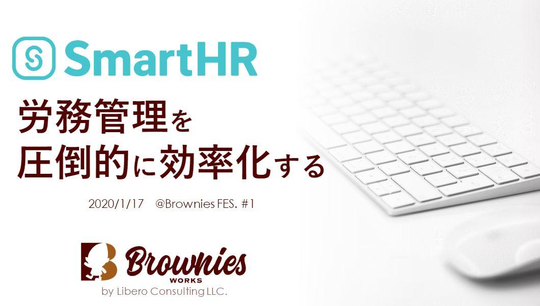 SmartHR:圧倒的に労務管理を効率化する(Brownies FES.)